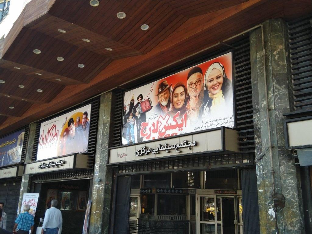 سینما تهران